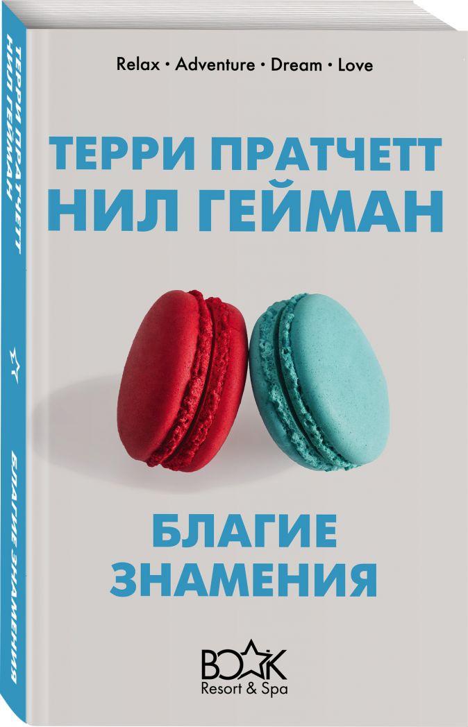 Терри Пратчетт, Нил Гейман - Благие знамения обложка книги