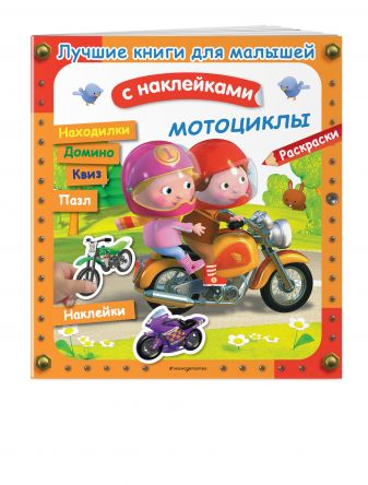 Клэр А., Бомон Э., Несме А. - Мотоциклы обложка книги