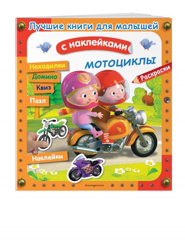 Мотоциклы ( Бомон Эмили, Клэр А., Несме А.  )
