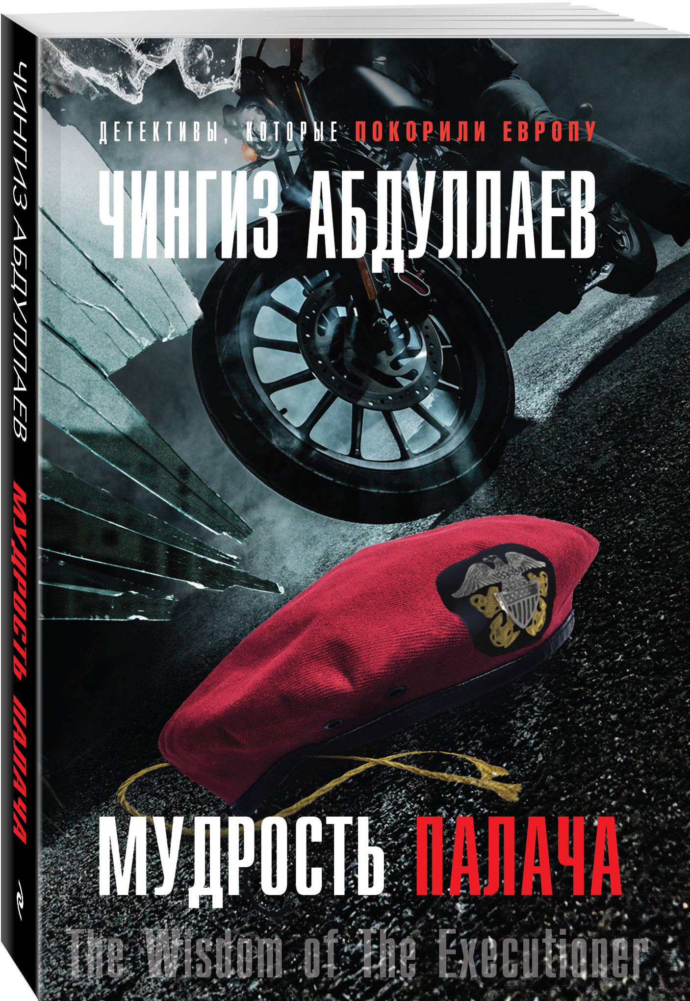 Абдуллаев Чингиз Акифович Мудрость палача