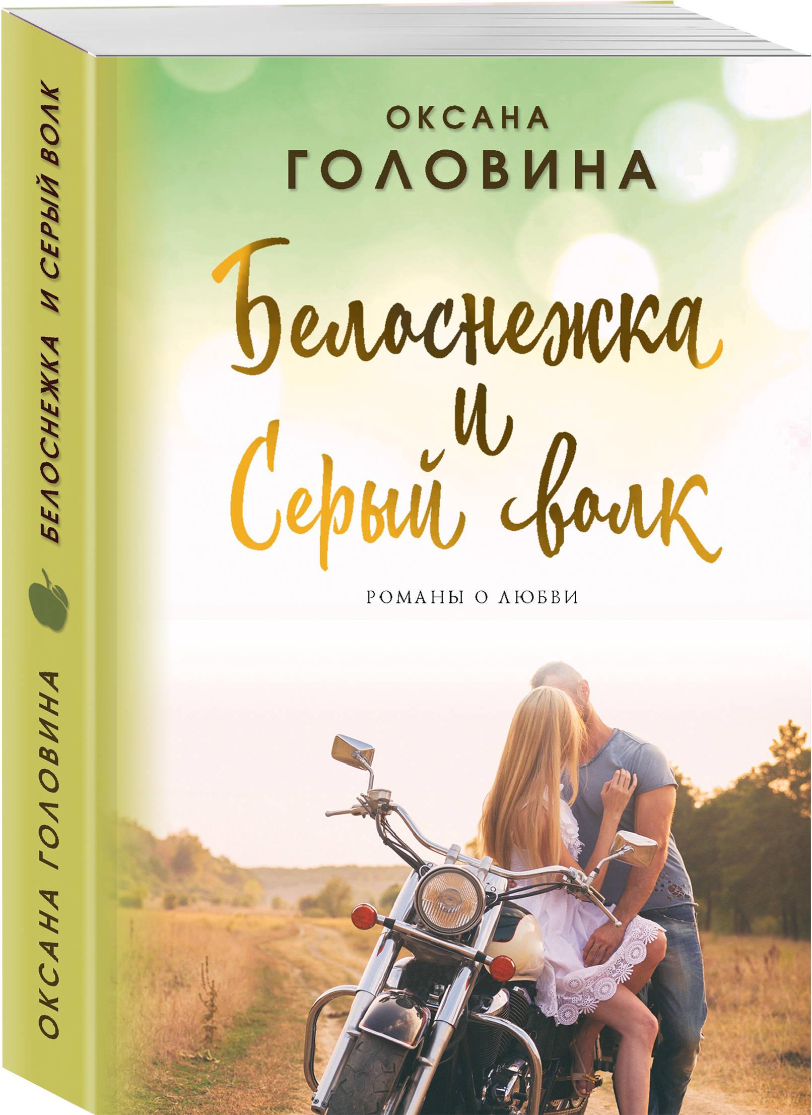 Головина Оксана Сергеевна Белоснежка и Серый волк оксана сергеевна головина вооружена и прекрасна