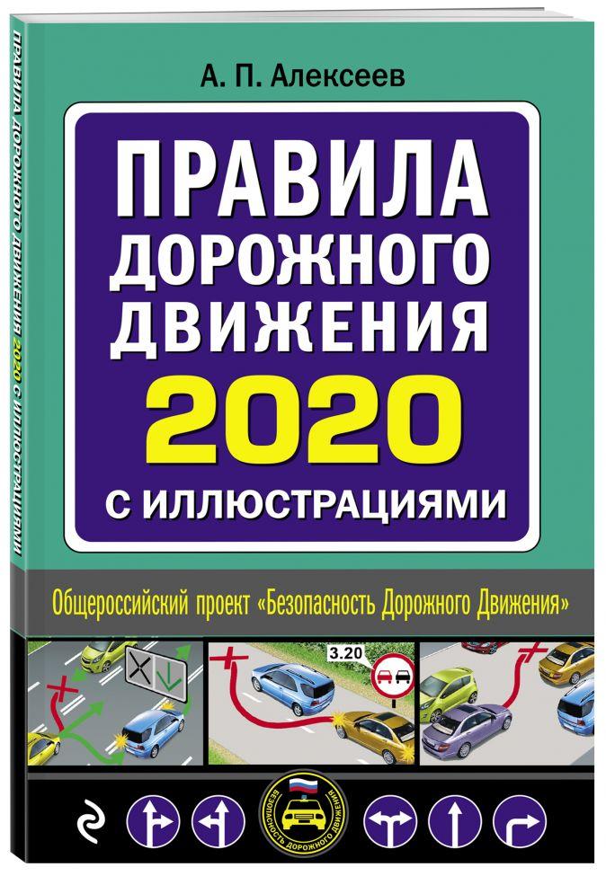 Правила дорожного движения 2020 с иллюстрациями (с посл. изменениями) А. Алексеев