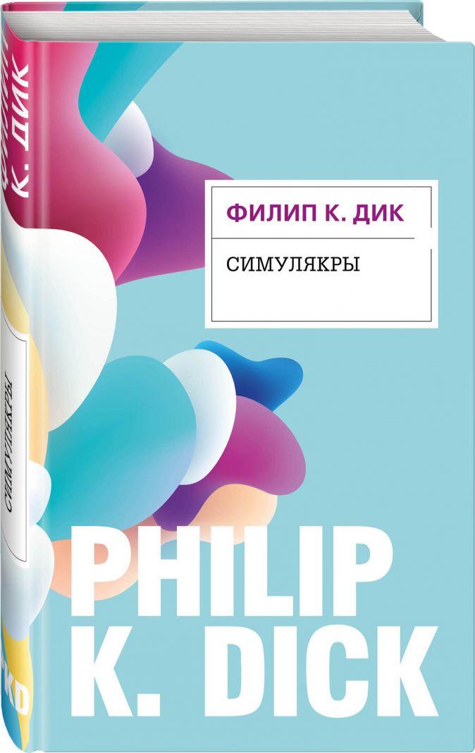 Филип К. Дик - Симулякры обложка книги