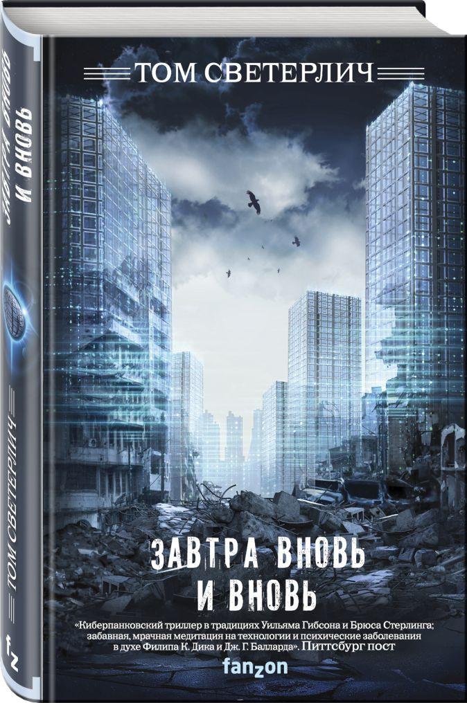 Том Светерлич - Завтра вновь и вновь обложка книги