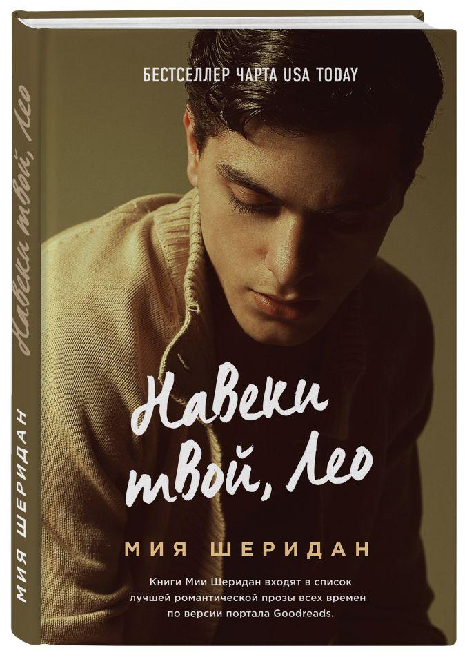 Мия Шеридан - Навеки твой, Лео обложка книги