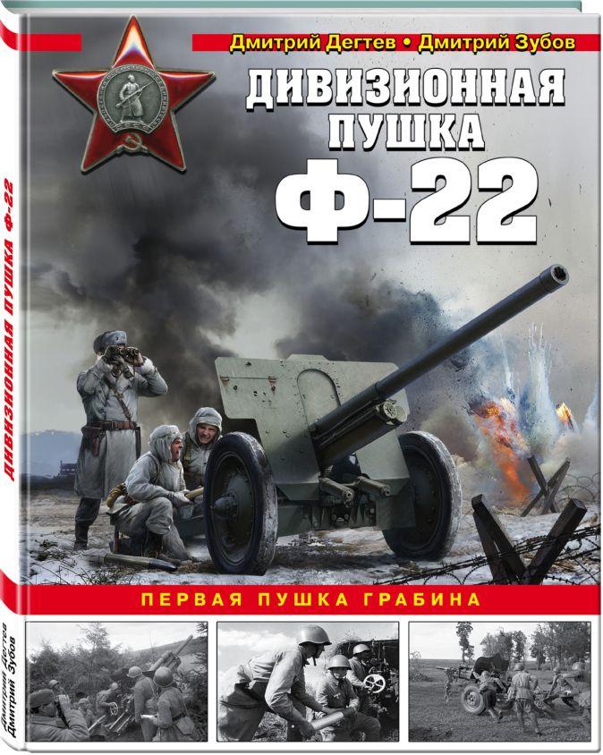Дмитрий Дегтев, Дмитрий Зубов - Дивизионная пушка Ф-22 обложка книги