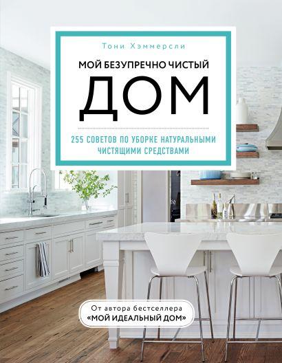 Мой безупречно чистый дом. 255 советов по уборке натуральными чистящими средствами (голубая) - фото 1