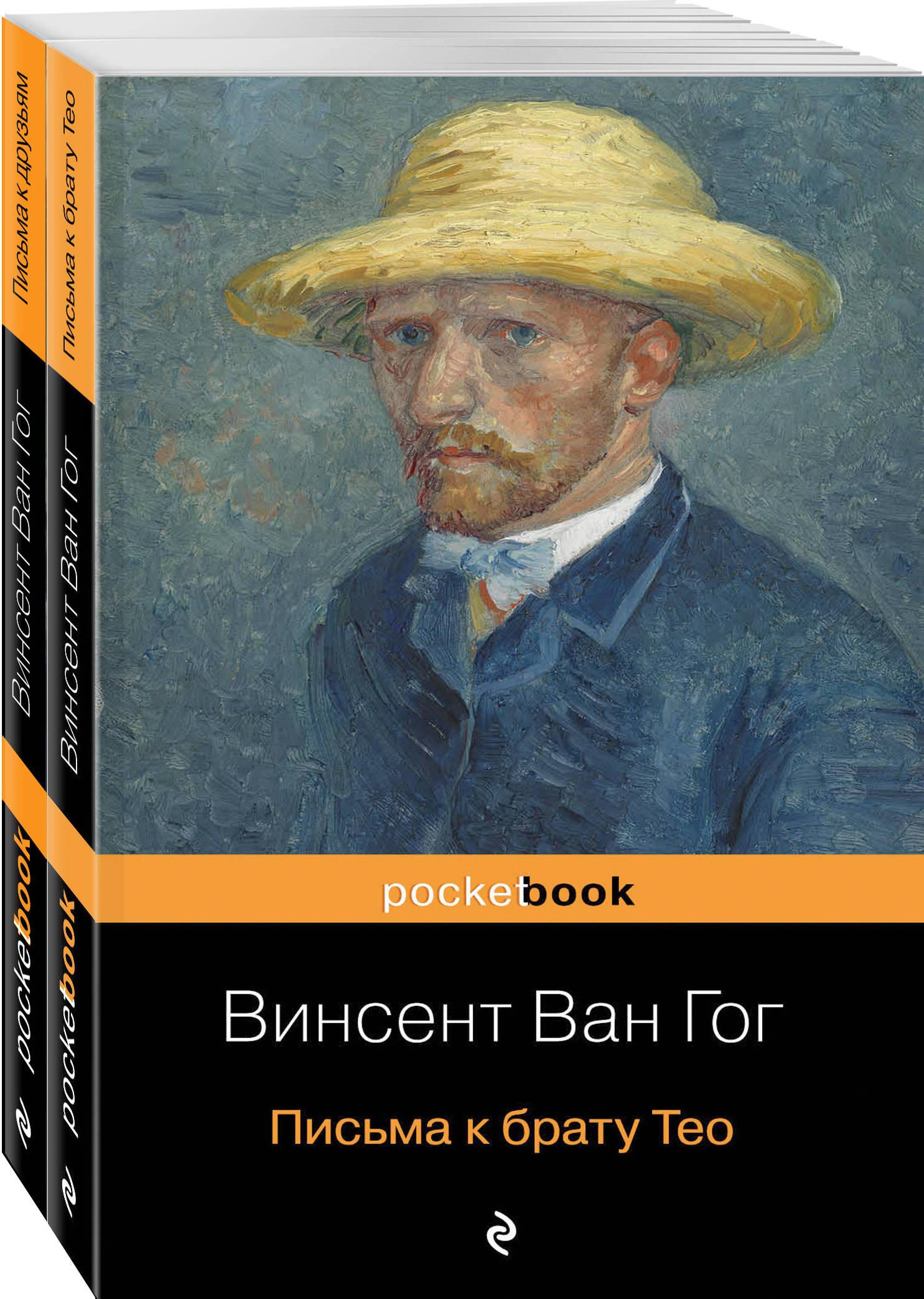 Письма великого мастера(комплект из 2 книг) ( Ван Гог В.  )
