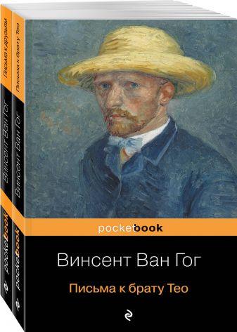 Ван Гог В. - Письма великого мастера(комплект из 2 книг: Письма к брату Тео и Письма к друзьям) обложка книги