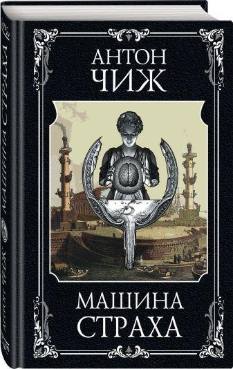 Антон Чиж - Машина страха обложка книги