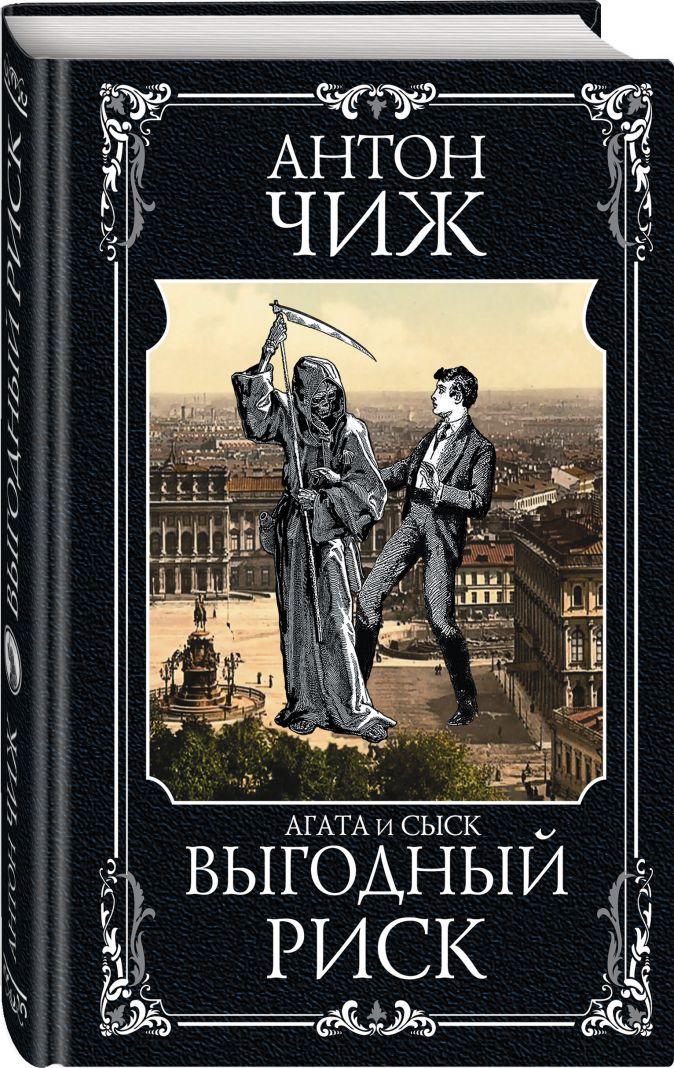 Антон Чиж - Выгодный риск обложка книги