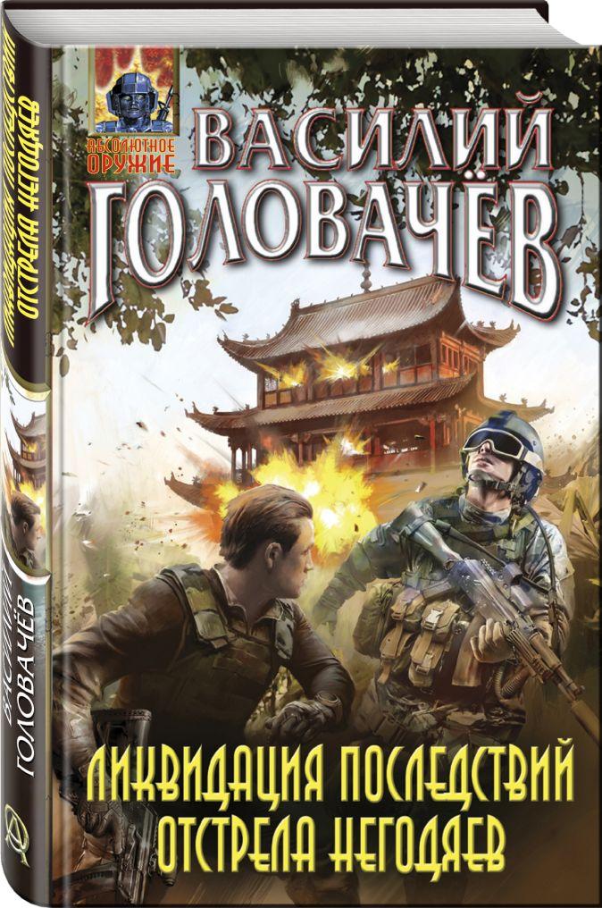 Василий Головачёв - Ликвидация последствий отстрела негодяев обложка книги