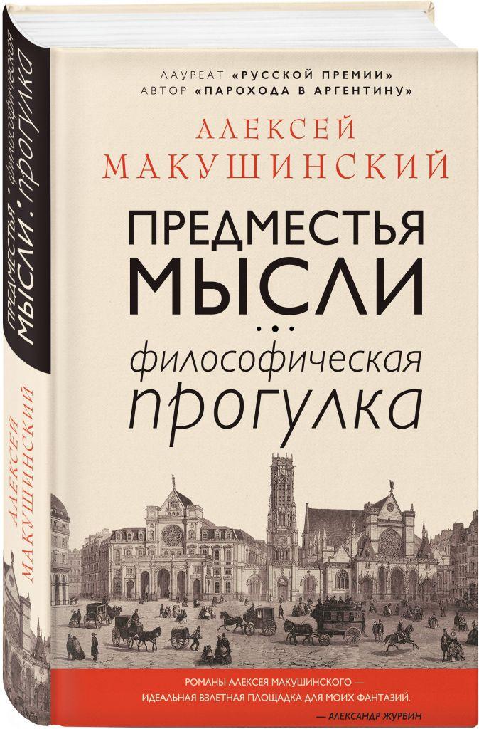 Алексей Макушинский - Предместья мысли. Философическая прогулка обложка книги