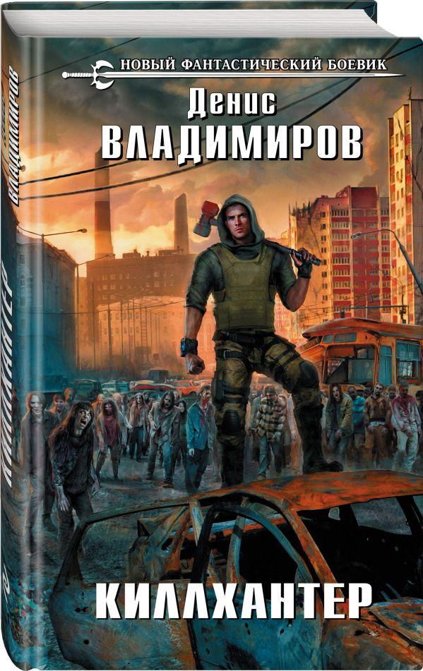 Владимиров Денис Киллхантер