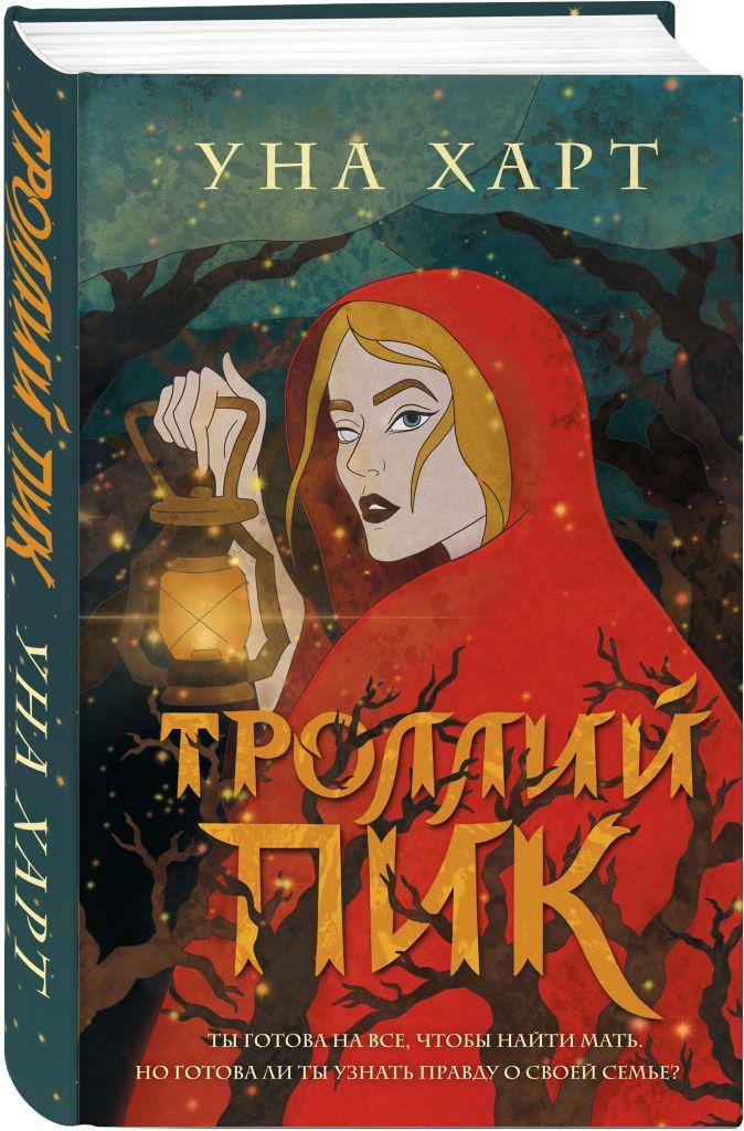 Уна Харт - Троллий пик обложка книги