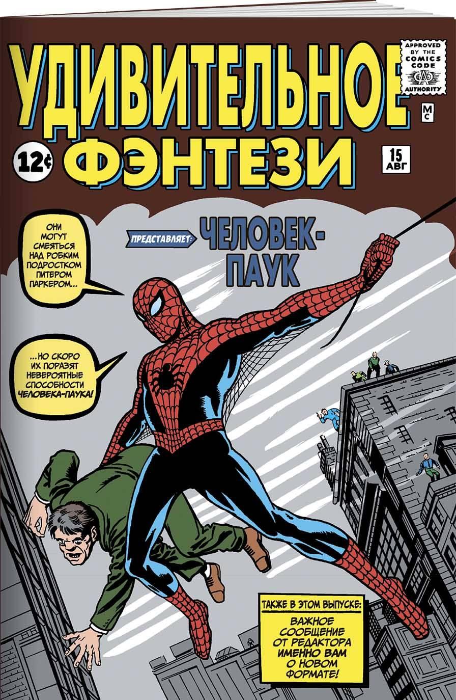 Удивительное фэнтези #15. Первое появление Человека-Паука ( Стэн Ли  )