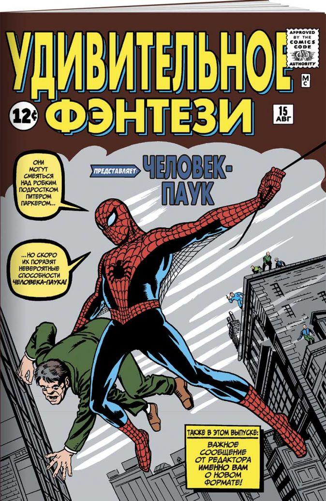 Удивительное фэнтези #15. Первое появление Человека-Паука Стэн Ли