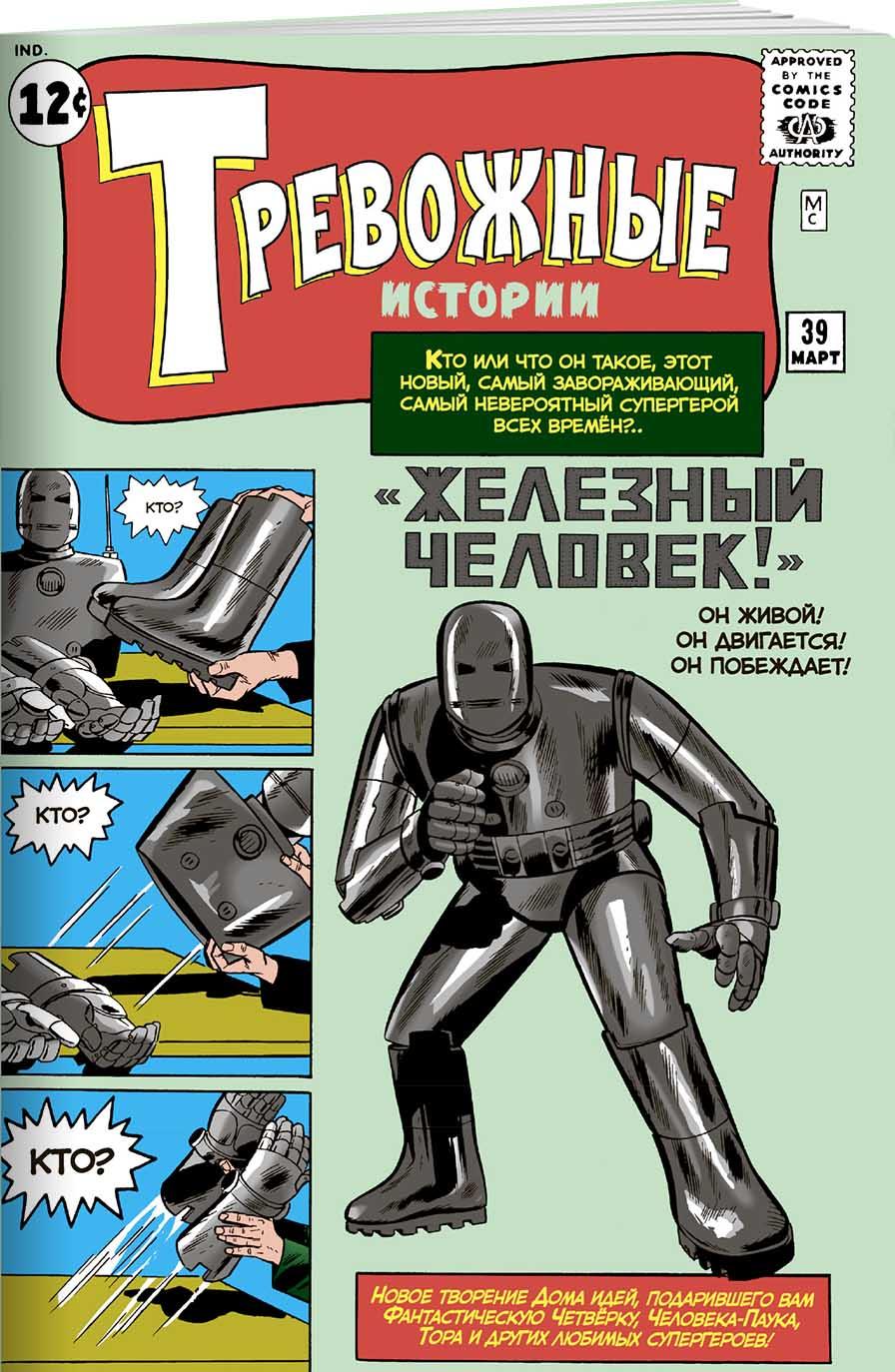 Ли Стэн Тревожные истории #39. Первое появление Железного Человека намдаг тревожные годы