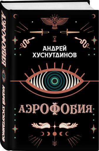 Андрей Хуснутдинов - Аэрофобия обложка книги