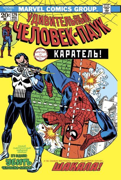 Удивительный Человек-Паук #129. Первое появление Карателя - фото 1