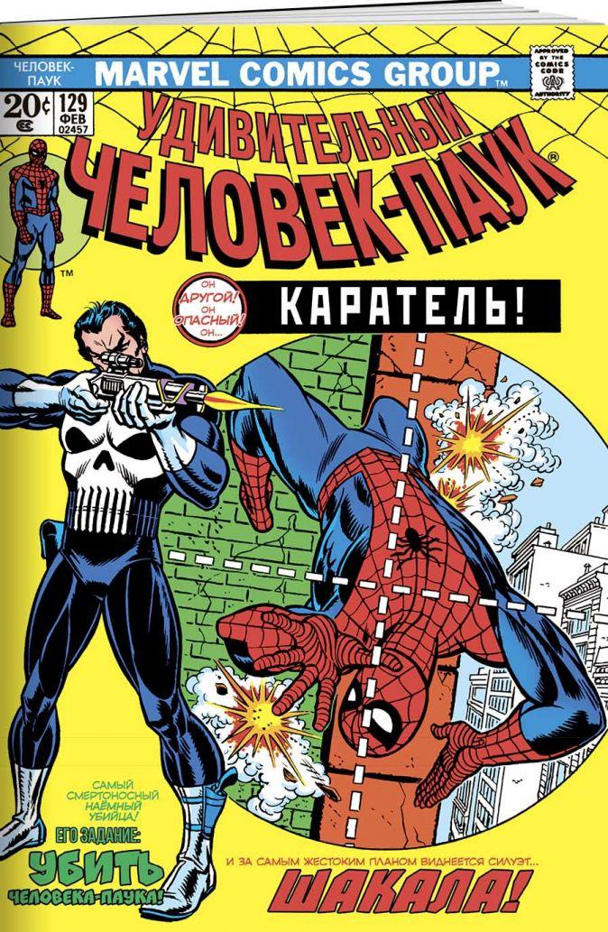 Удивительный Человек-Паук #129. Первое появление Карателя Джерри Конуэй