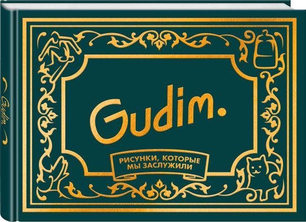 Фото - Гудим Gudim. Рисунки, которые мы заслужили. Подарочное издание гудим gudim рисунки которые мы заслужили подарочное издание