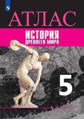 История Древний мир. Атлас. 5 класс ( Ляпустин Борис Сергеевич  )