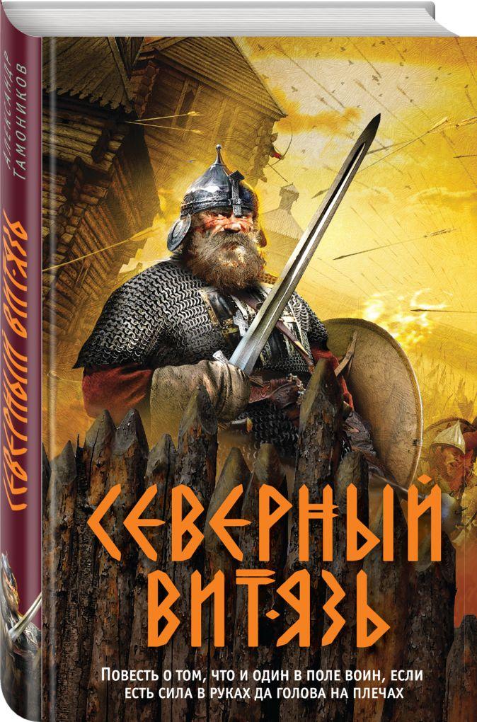 Северный витязь Александр Тамоников