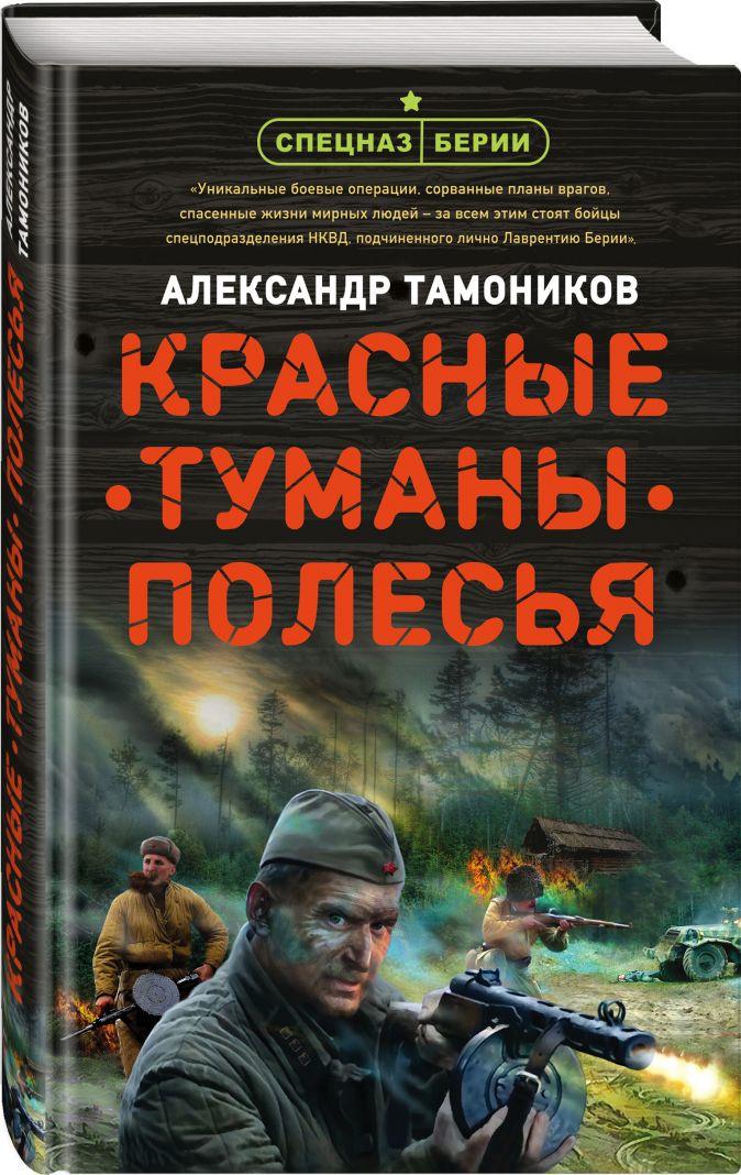 Александр Тамоников - Красные туманы Полесья обложка книги