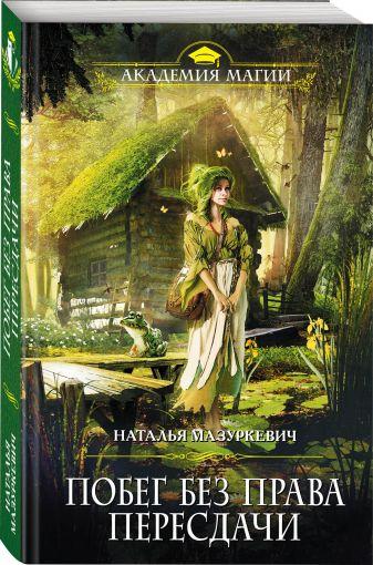Наталья Мазуркевич - Побег без права пересдачи обложка книги