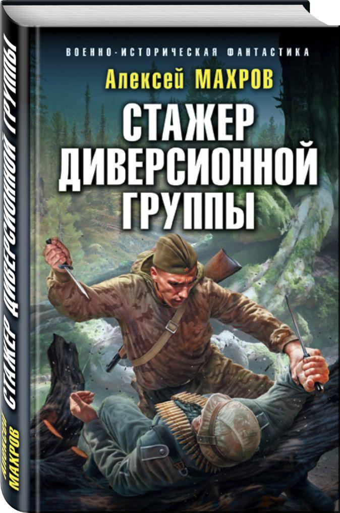 Алексей Махров - Стажер диверсионной группы обложка книги