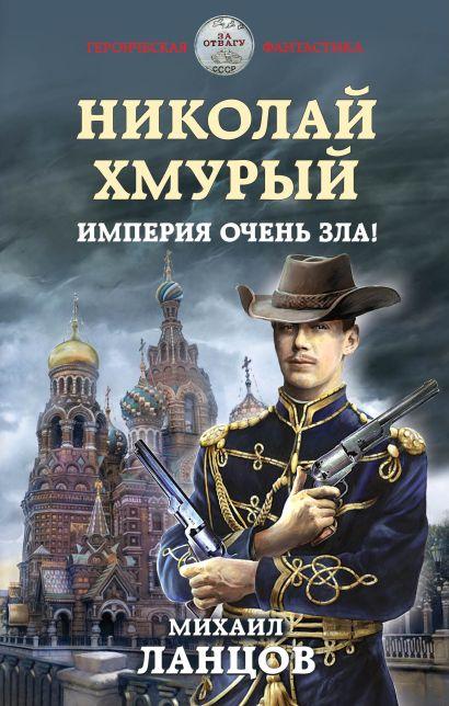 Николай Хмурый. Империя очень зла! - фото 1