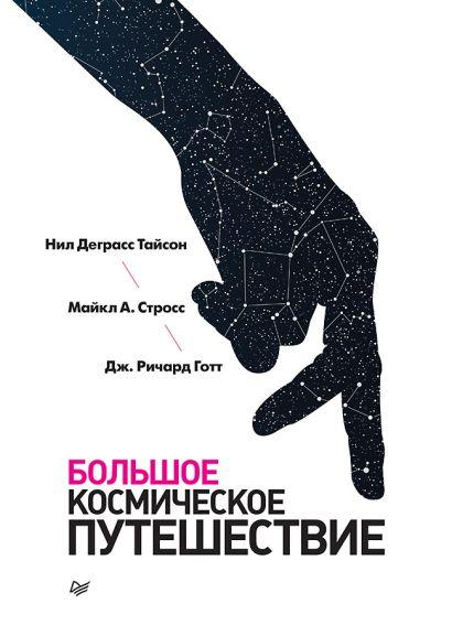 Большое космическое путешествие - фото 1
