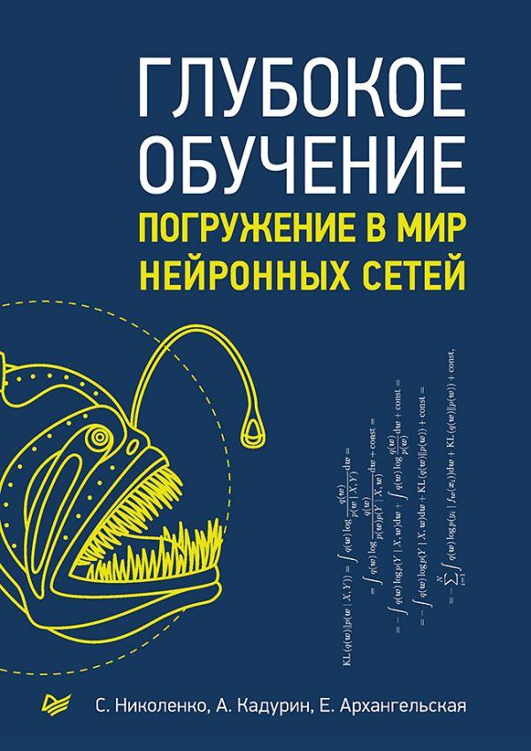 Zakazat.ru: Глубокое обучение. Николенко С И