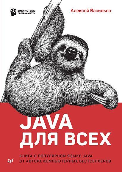 Java для всех - фото 1