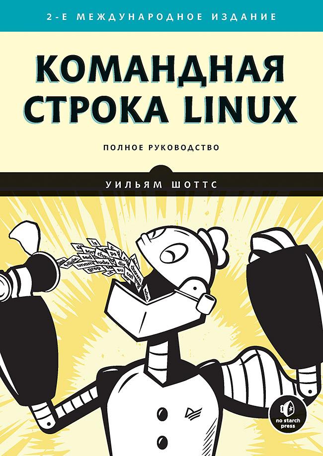 Шоттс У - Командная строка Linux. Полное руководство. 2-е межд. изд. Рекомендовано Linux Foundation обложка книги