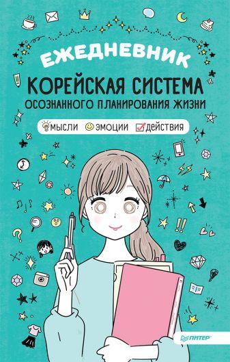 Без автора - Ежедневник «Корейская система осознанного планирования жизни. Мысли, эмоции, действия», 128 страниц обложка книги