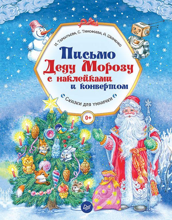 цена на Терентьева И. А. Письмо Деду Морозу с наклейками и конвертом
