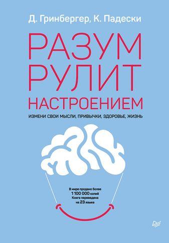 Гринбергер Д - Разум рулит настроением.  Измени свои мысли, привычки, здоровье, жизнь обложка книги
