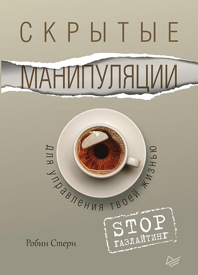Стерн Р - Скрытые манипуляции для управления твоей жизнью. STOP газлайтинг обложка книги