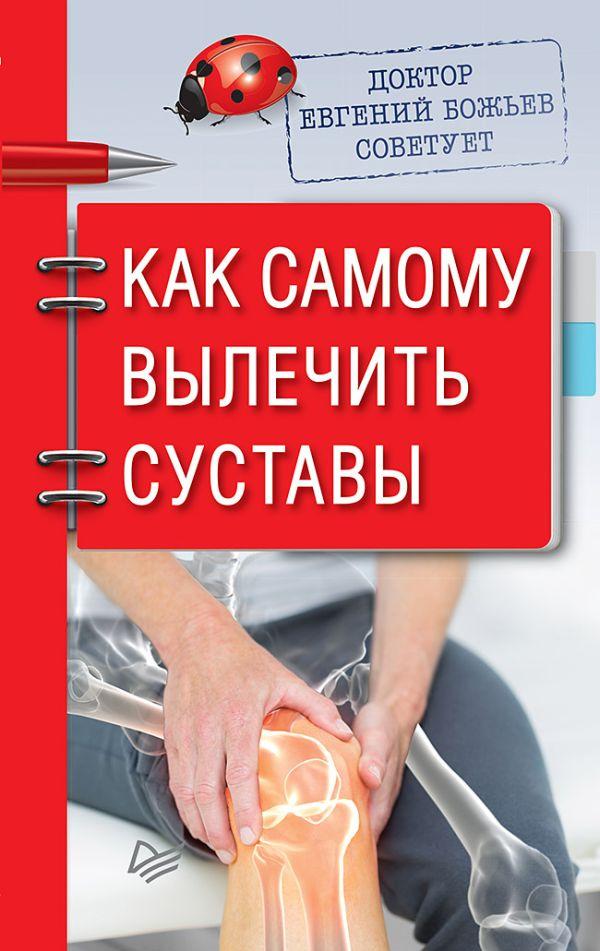 Фото - Божьев Евгений Николаевич Доктор Евгений Божьев советует. Как самому вылечить суставы божьев е доктор евгений божьев советует зарядка на каждый день