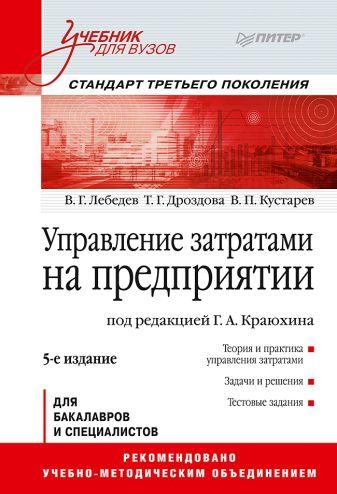 Лебедев В Г - Управление затратами на предприятии: Учебник для вузов. 5-е изд. Стандарт третьего поколения обложка книги