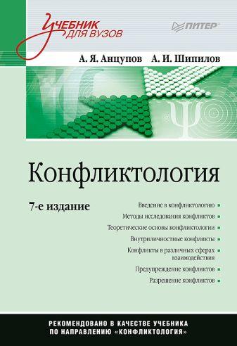 Анцупов А Я - Конфликтология: Учебник для вузов. 7-е изд. обложка книги