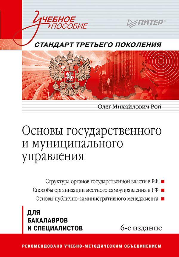 Основы государственного и муниципального управления: Учебное пособие. 6-е изд. фото