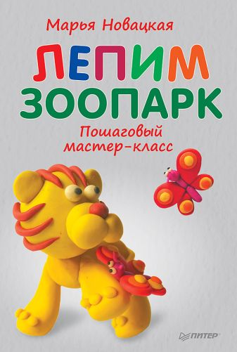 Новацкая М В - Лепим зоопарк: пошаговый мастер-класс обложка книги