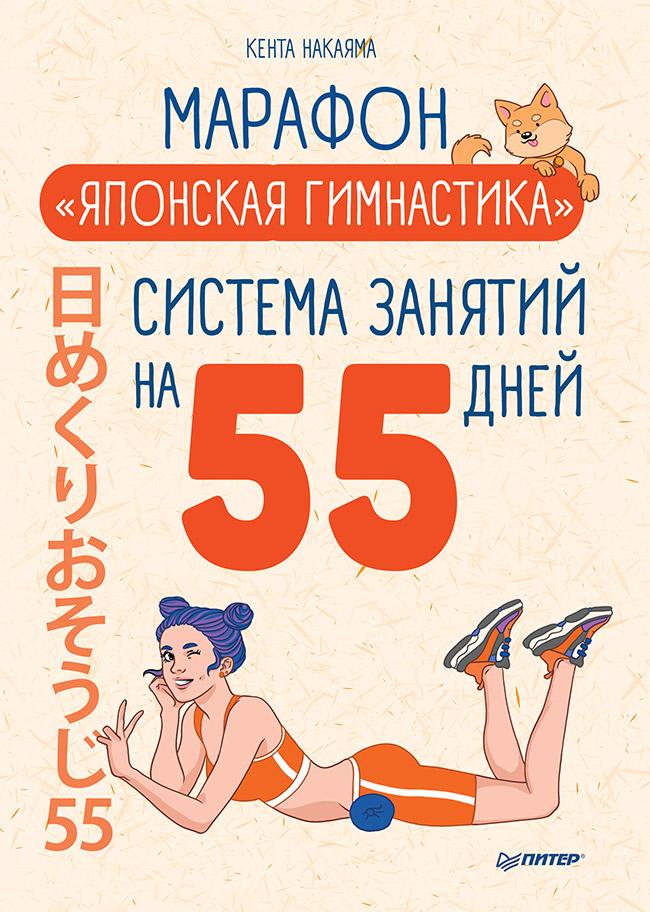 """Без автора - Марафон """"Японская гимнастика"""". Система занятий на 55 дней обложка книги"""