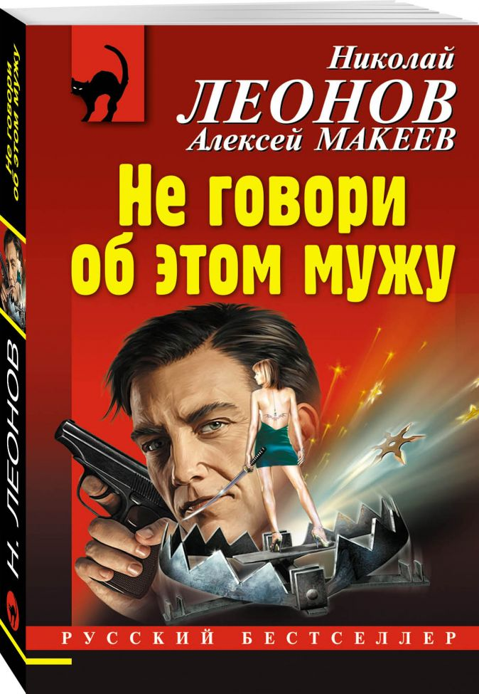 Не говори об этом мужу Николай Леонов, Алексей Макеев