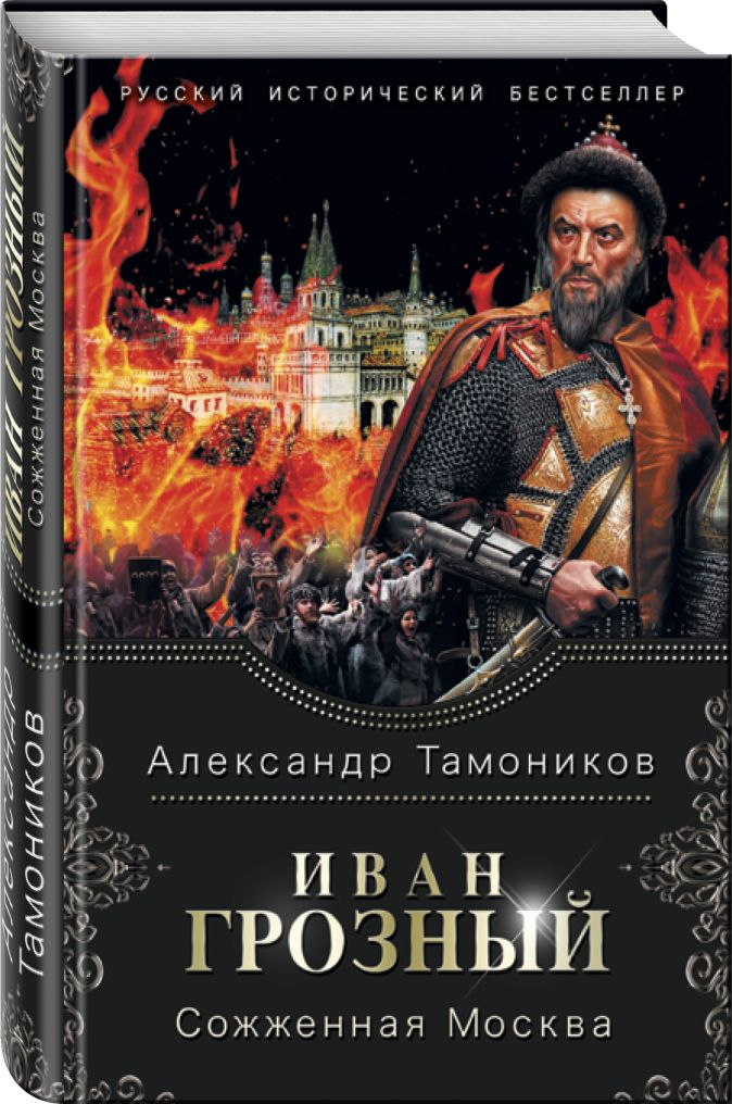 Иван Грозный. Сожженная Москва Александр Тамоников