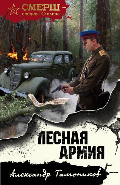 Лесная армия - фото 1