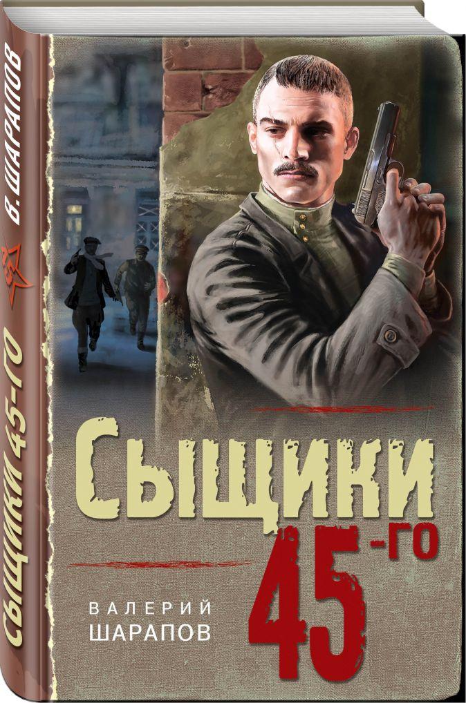 Валерий Шарапов - Сыщики 45-го обложка книги